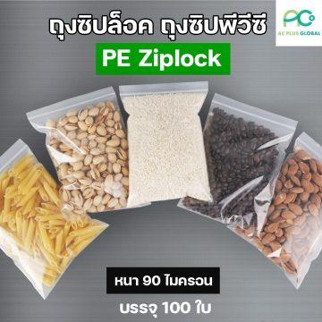 ถุงซิปพีอี ถุงซิปล็อค PE Ziplock ขนาด