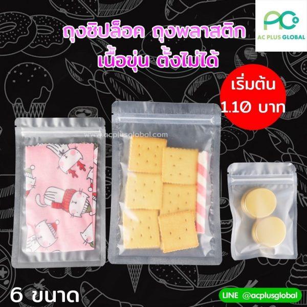 ถุงซิปล็อค ถุงพลาสติกขุ่น ตั้งไม่ได้ (50ใบ)