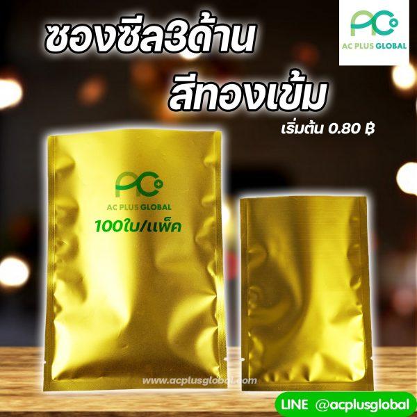 ซองซีล 3 ด้า เนื้อพลาสติกเงา สีทอง (100 ใบ / แพค)