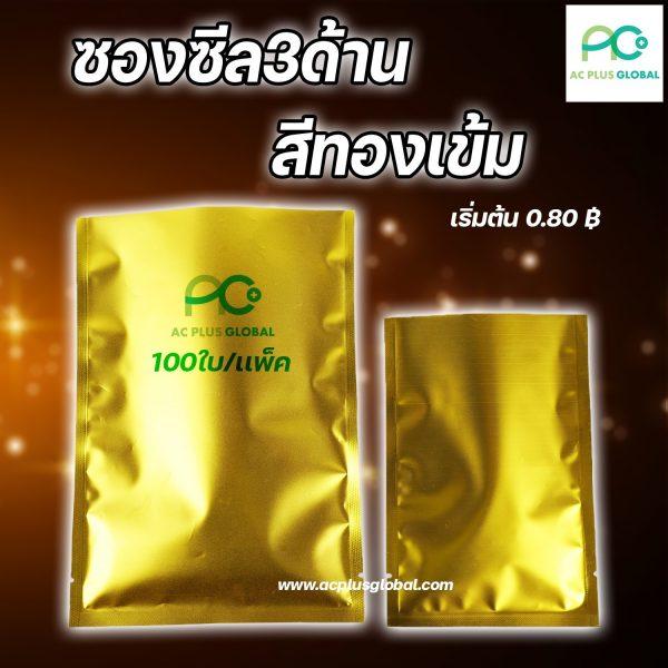 ซองซีล 3 ด้าน เนื้อพลาสติกเงา สีทอง (100 ใบ / แพค)