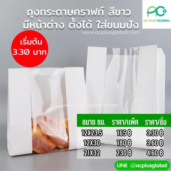 ถุงกระดาษคราฟท์ สีขาว มีหน้าต่าง ตั้งได้ ใส่ขนมปัง (50 ใบ แพค)