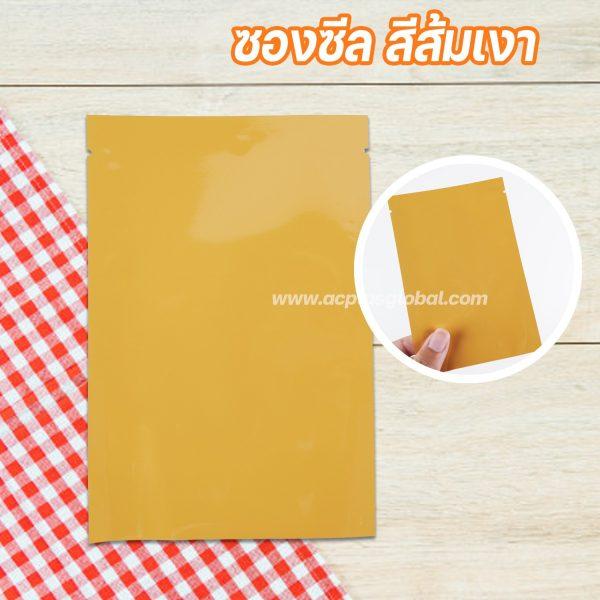 ซองซีลสามด้าน สีส้มเงา