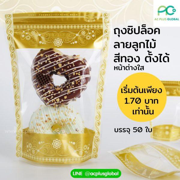ถุงซิปล็อค ลายลูกไม้ สีทอง ตั้งได้ (50 ใบ / แพค)