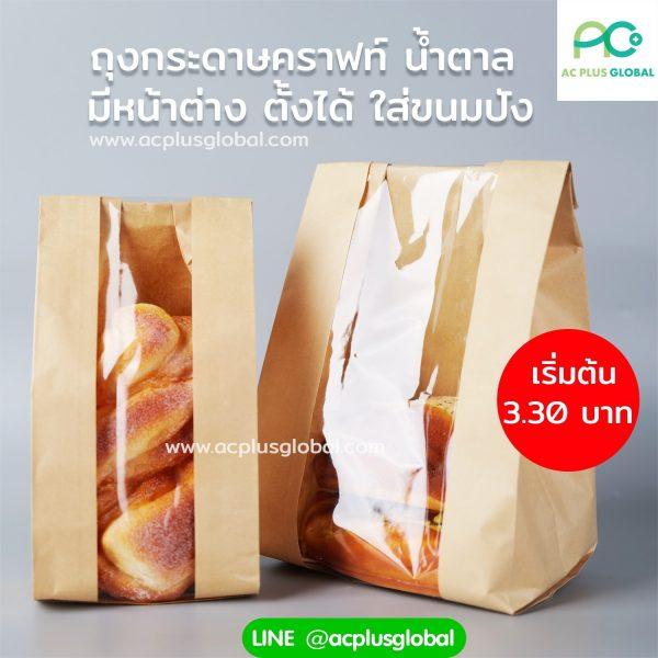 ถุงกระดาษคราฟท์ สีน้ำตาล มีหน้าต่าง ตั้งได้ ใส่ขนมปัง (50 ใบ)