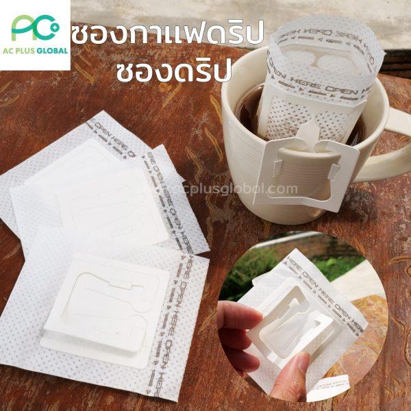 ซองกาแฟดริป ซองดริป Drip Coffee Pouch ขนาด 7.4×9 ซม. (50 ใบ)