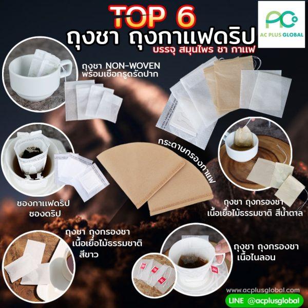ถุงชา ถุงกรองชา เนื้อไนลอน ขนาด 6.5×8 ซม. (2500 ใบ)
