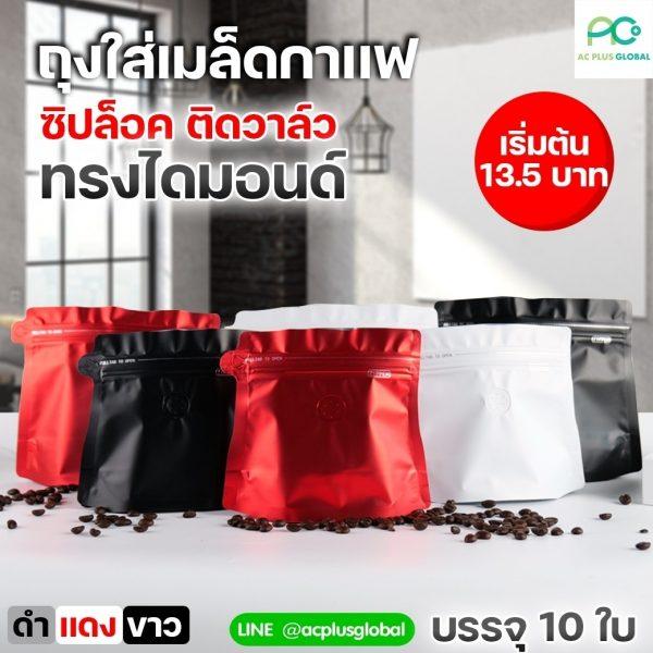 ถุงกาแฟ ถุงใส่กาแฟ ทรงไดมอนด์ ติดวาล์ว Diamond bag (1)