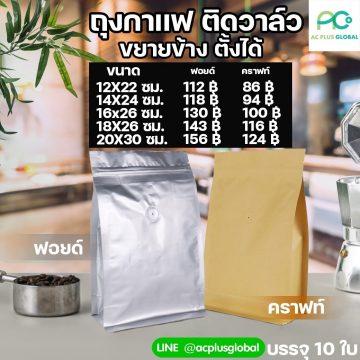 ถุงกาแฟ ถุงใส่เมล็ดกาแฟ ถุงซิปล็อค มีวาล์ว ขยายข้าง ตั้งได้ ( 10 ใบ ) - acplusglobal
