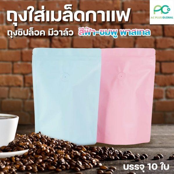 ถุงกาแฟ ถุงใส่เมล็ดกาแฟ ถุงซิปล็อค มีวาล์ว สีฟ้า-ชมพู พาสเทล ตั้งได้ ( 10 ใบ ) - acplusglobal
