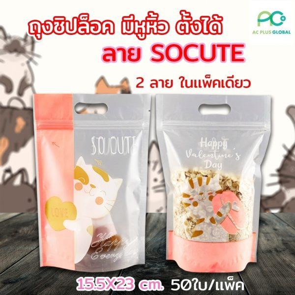 ถุงซิปล็อค มีหูหิ้ว ลายแมว SOCUTE ตั้งได้ ขนาด 15.5×23 ซม. (50 ใบ)