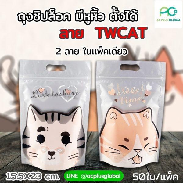 ถุงซิปล็อค มีหูหิ้ว ลาย TWCAT ตั้งได้ ขนาด 15.5×23 ซม. (50 ใบ)