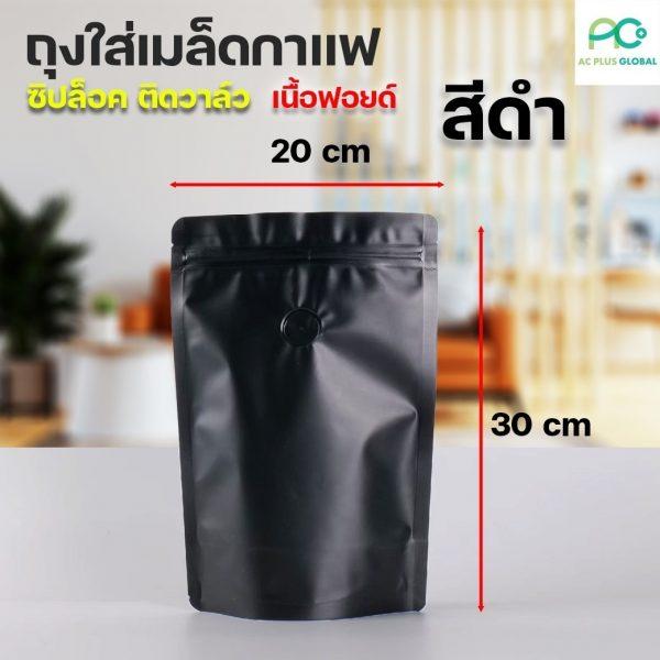 ถุงกาแฟ ถุงใส่เมล็ดกาแฟ ถุงซิปล็อค มีวาล์ว เนื้อฟอยด์ สีดำ เนื้อด้าน ตั้งได้ ( 10 ใบ ) - acplusglobal