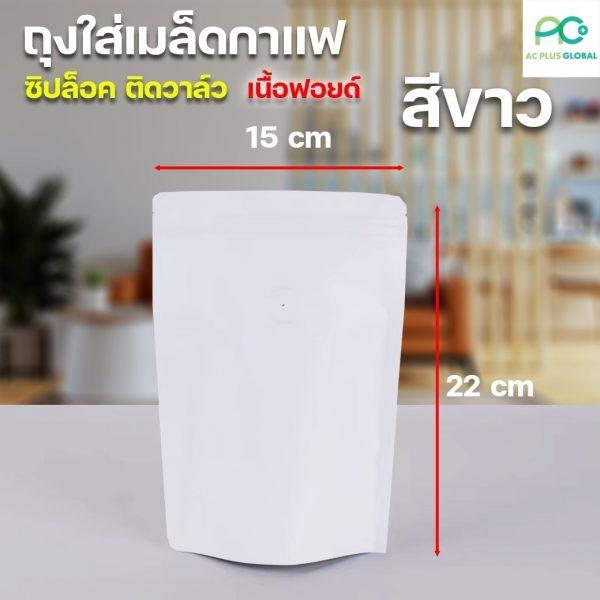 ถุงกาแฟ ถุงใส่เมล็ดกาแฟ ถุงซิปล็อค มีวาล์ว เนื้อฟอยด์ สีขาว เนื้อด้าน ตั้งได้ ( 10 ใบ ) - acplusglobal