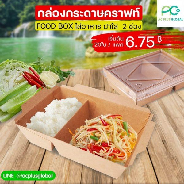กล่องกระดาษใส่อาหาร 2 ช่อง กล่องข้าว กระดาษคราฟท์ ฝาใส (20ชุด/แพ็ค)